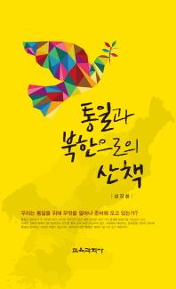 통일과 북한으로의 산책