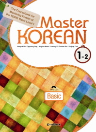 Master KOREAN 1-2(Basic)(CD1장포함)
