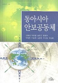 동아시아 안보공동체(나남신서 1106)