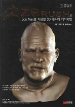 ZBRUSH와 3DS MAX를 이용한 3D 캐릭터 제작기법(DVD1장포함)