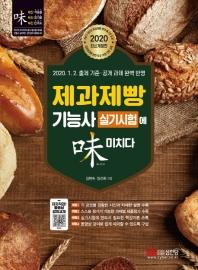 제과제빵기능사 실기시험에 미치다(2020)(개정증보판)