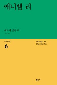 애너벨 리(세계시인선 6)