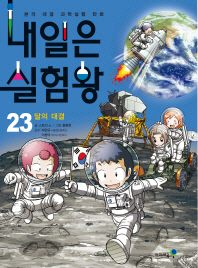 내일은 실험왕. 23: 달의 대결(실험키트 포함)