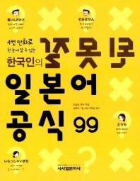잘못된 일본어 공식 99 /H9_03(서고)/내용참조