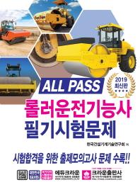 롤러운전기능사 필기시험문제(All Pass)