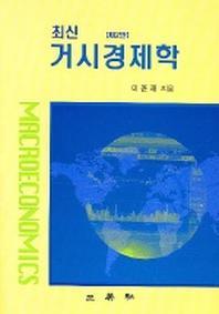 최신거시경제학(2판)