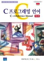C 프로그래밍 언어