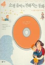 쇼팽 음악과 친해지는 동화(CD1장포함)(클래식 음악 동화 5 5)