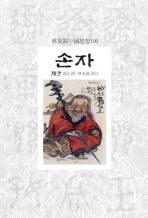 손자(임동석중국사상100 60)