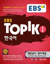 TOPIK 1 한국어(베트남어 영어 해설)(EBS)