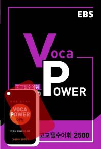 보카 파워(Voca Power) 고교필수어휘 2500(2019) 부록 없음 / 책상태 낡음(표지뒷면 오른쪽위 3cm 찢어짐) / 본문 2~3곳 약간의 펜낙서외 공부흔적 거의 없음