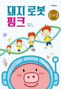 돼지 로봇 핑크(다릿돌읽기)