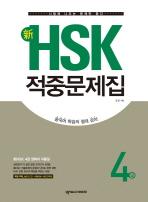 신 HSK 적중문제집 4급(CD1장포함)