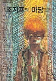 조지프의 마당(초등학생이 보는 그림책 9)