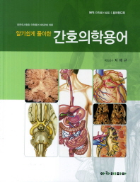 간호의학용어(알기쉽게 풀이한)