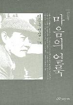마음의 얼룩(이문구 전집 18) (산문집)▼/랜덤하우스[1-420012]