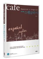 카페 스펭글리시(MP3CD1장포함)