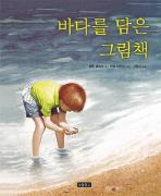 바다를 담은 그림책(자연그림책 보물창고 2)(양장본 HardCover)