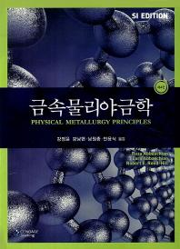 금속물리야금학(4판)
