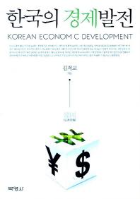 한국의 경제발전