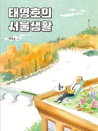 태영호의 서울생활