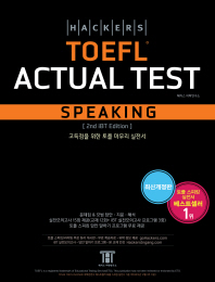 ��Ŀ�� ���� ����� �׽�Ʈ ����ŷ(Hackers TOEFL Actual Test Speaking)(������ 2��)
