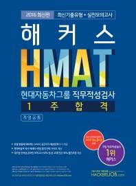 HMAT 현대자동차그룹 직무적성검사 1주 합격(계열공통)(2016)