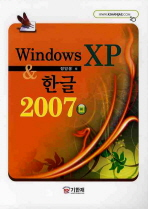 WINDOWS XP 한글 2007