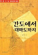 간도에서 대마도까지 초판2쇄