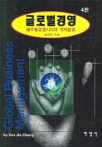 글로벌경영(4판)