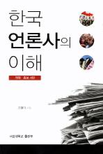 한국 언론사의 이해(개정증보4판)(개정증보판 4판)