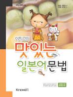 맛있는 일본어 문법 250(이치고의)(BCM 이치고 시리즈 제5탄)