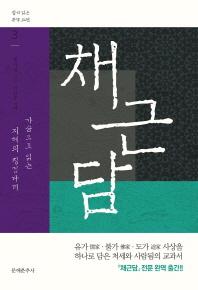 채근담(쉽게 읽는 동양고전 3)