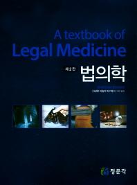 법의학(2판)(양장본 HardCover)