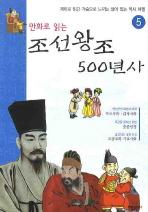 조선왕조 500년사. 5(만화로 읽는)