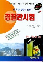 경찰관시험(최근실제출제문제 1부 포함)(2007)