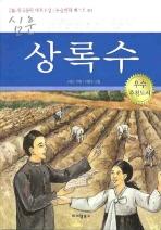 심훈의 상록수(한국문학 대표소설 논술만화 베스트 10)