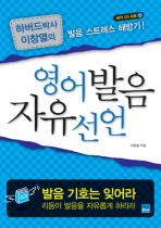 영어발음 자유선언(MP3CD1장포함)
