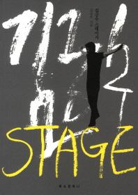김긍수 Stage