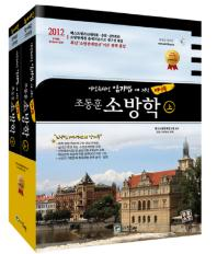 소방학 세트(2012)(조동훈)(전2권)