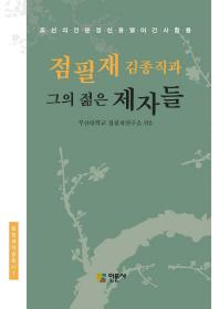 점필재 김종직과 그의 젊은 제자들(점필재학술총서 1)(양장본 HardCover)