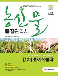 농산물품질관리사 1차 원예작물학(2016)(개정판 3판)