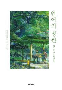 언어의 정원 / 신카이 마코토 (애니메이션 '언어의 정원'소설)