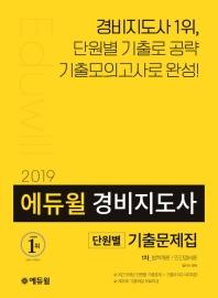 경비지도사 1차 기출문제(2019)(에듀윌)