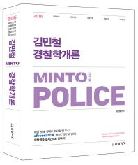 김민철 경찰학개론(2016)