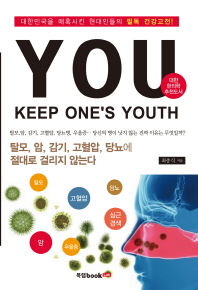 YOU(Keep One's Youth)
