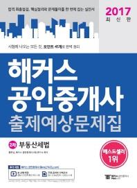 부동산세법 출제예상문제집(공인중개사 2차)(2017)(해커스)