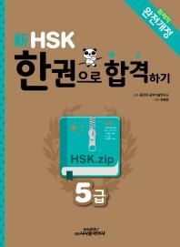 신 HSK 한권으로 합격하기 5급(개정판)