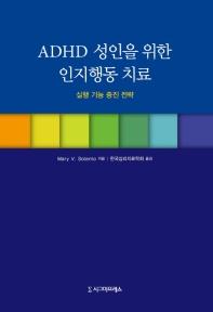 ADHD 성인을 위한 인지행동 치료