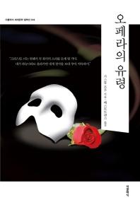 오페라의 유령(더클래식 세계문학 컬렉션 18)